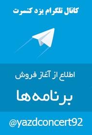 تلگرام موسسه اوج یزد