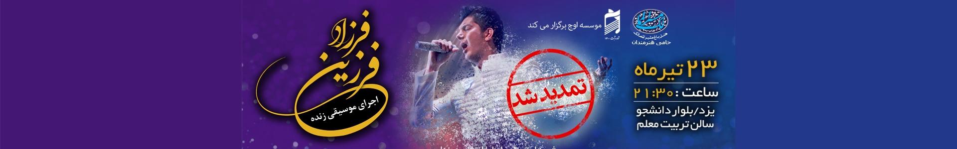 اجرای موسیقی زنده فرزاد فرزین - یزد